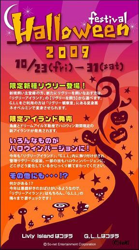 0910_halloween_kokuchi01.JPG