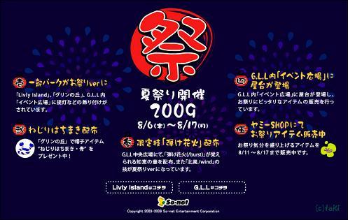 夏祭り(200908).JPG