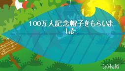 帽子ゲット(20091016).JPG