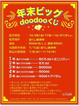 年末ビッグddくじ2009.JPG