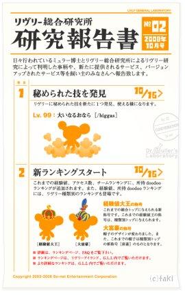 研究報告(200810).JPG
