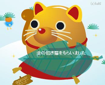 金の招き猫.PNG